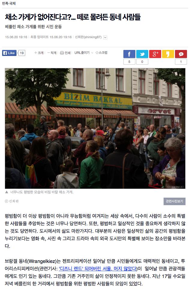 Screenshot von der Website von OhmyNews
